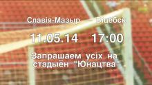 Славія - Віцебск